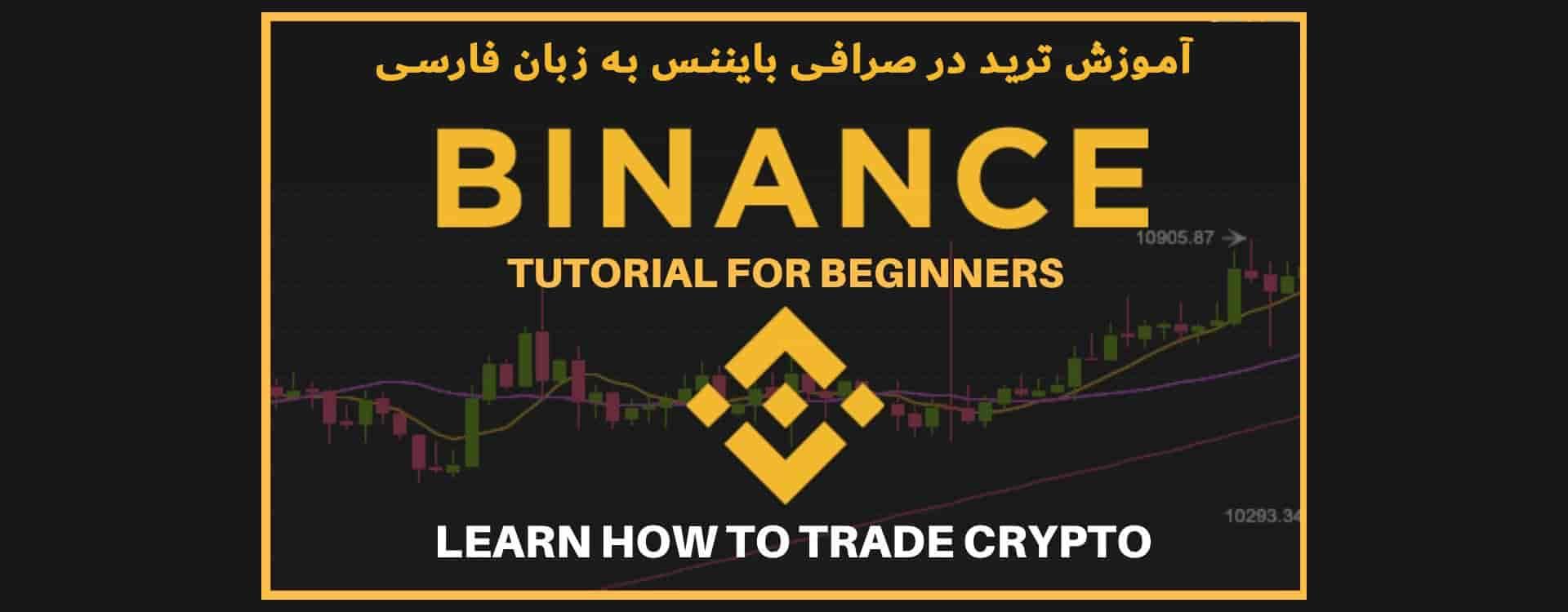 آموزش بایننس به فارسی