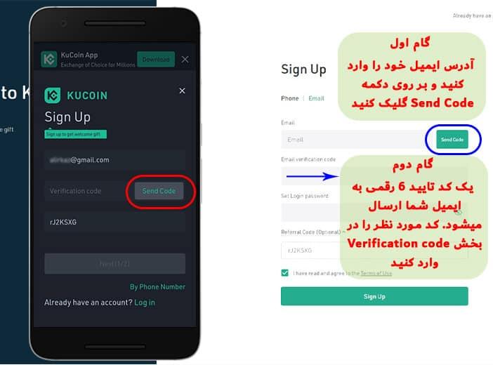 تایید ایمیل در ثبت نام در کوکوین